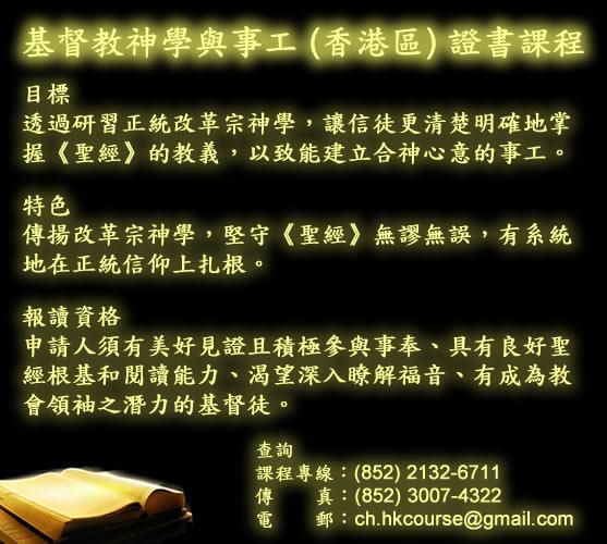 聖經輔導學